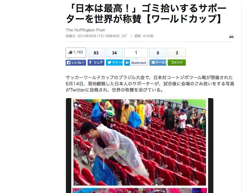 日本人サポーター称賛 掃除