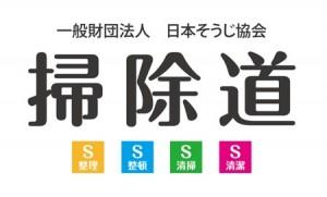 日本そうじ協会