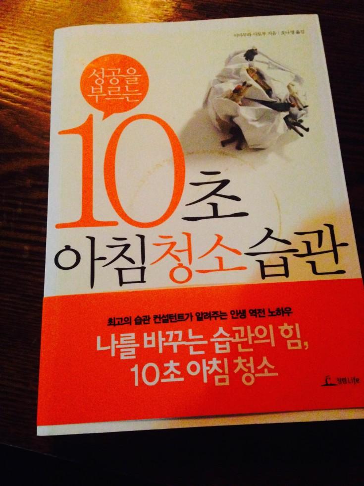 韓国 10秒朝そうじの習慣
